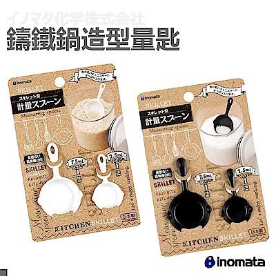 日本 INOMATA  量匙 2.5ml & 7.5ml 平底鍋造型