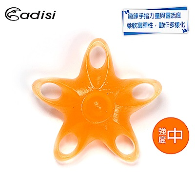 ADISI 星星複合式手指握力器 AS18070 / 橘色(強度-中)