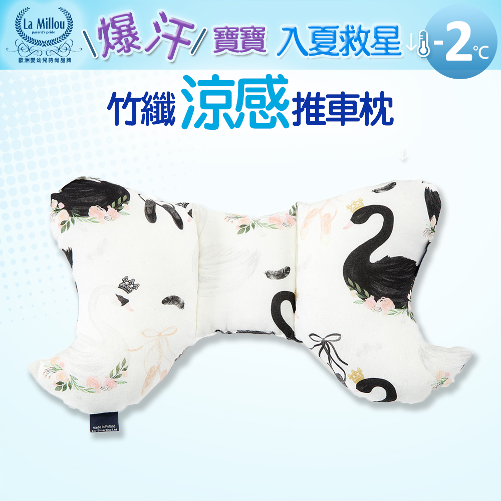 La Millou 天使枕護頭型嬰兒枕-竹纖機能款-芭蕾舞天鵝