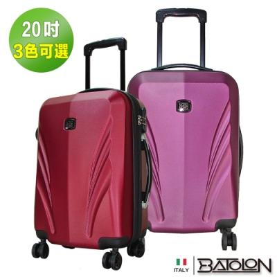 義大利BATOLON  20吋  王者之翼加大ABS硬殼箱 (3色任選)