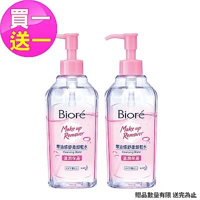 Biore 蜜妮 零油感舒柔卸妝水_溫潤保濕型(300ml)