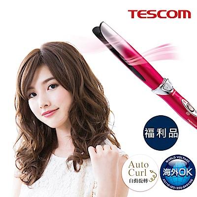 福利品 TESCOM 負離子自動直/捲髮器 ITH1700TW (蘋果紅)