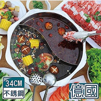 億國鍋具 不鏽鋼梅花鴛鴦鍋加厚火鍋34公分