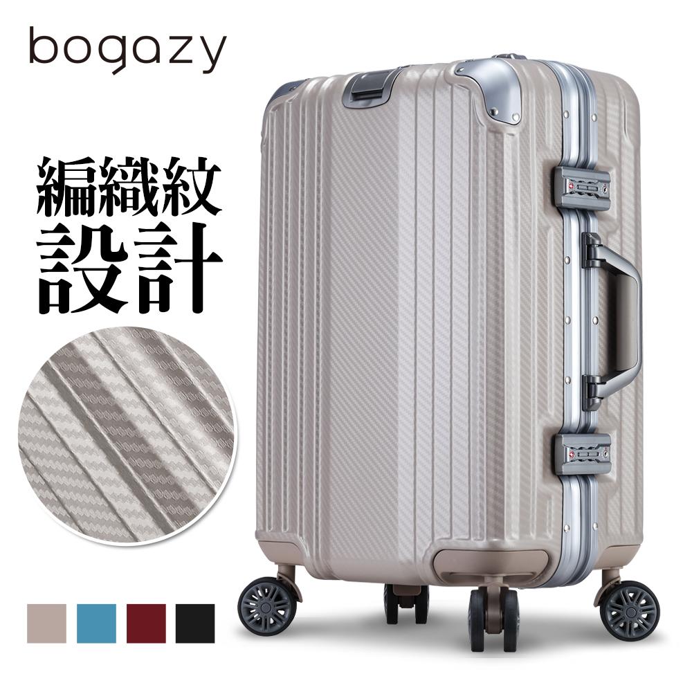 Bogazy 古典風華 20吋編織紋浪型凹槽設計鋁框行李箱(卡其棕)