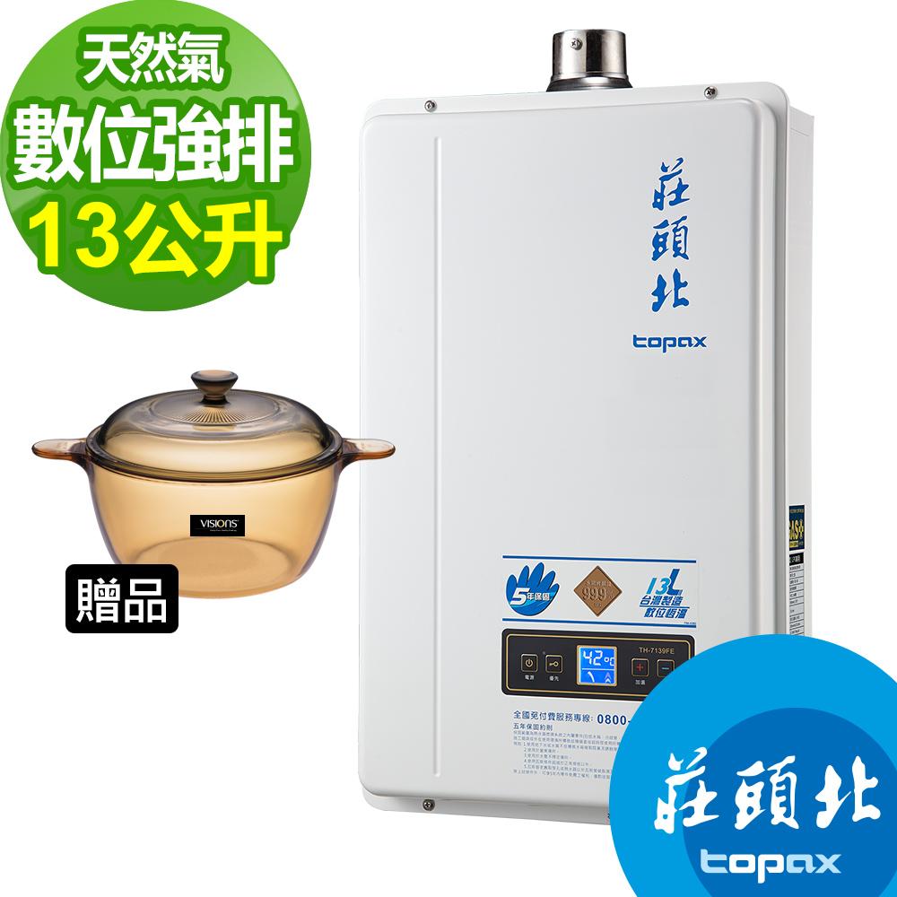 (下單登記送1200)莊頭北TH-7139FE屋內屋外型13公升數位恆溫強制排氣瓦斯熱水器(能效2級)