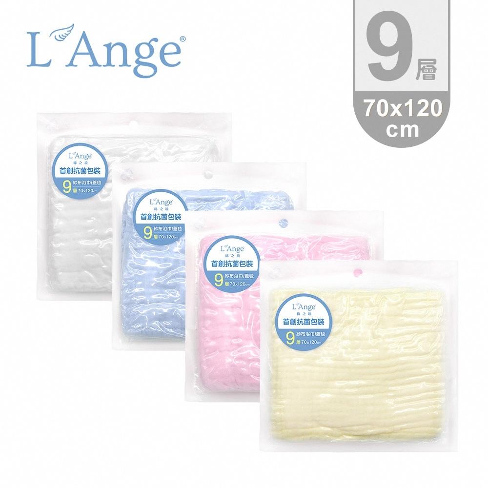 L'Ange 棉之境 9層純棉紗布浴巾/蓋毯 70 x 120cm - 多色可選