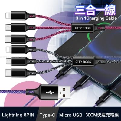 CITY BOSS 3合1快速充電線 30CM /QC3.0/5A iPhone+Type-C+Micro 三合一 編織充電線