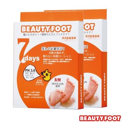 (2入組)日本Beauty Foot 去角質足膜x2雙(25ml/雙)