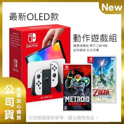 (預購) 任天堂 Nintendo Switch OLED款式 黑色主機 白白手把 亞版 精選動作遊戲組