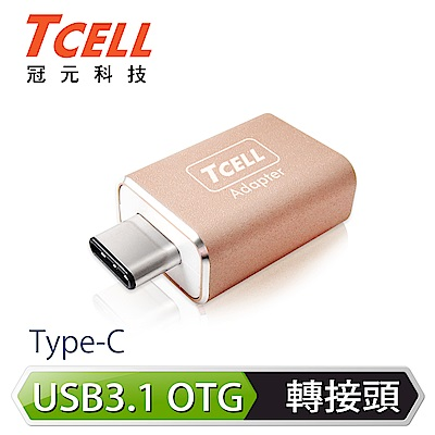 TCELL 冠元- USB 3.1 Type-C(公)轉USB-A(母) 轉接頭-玫瑰金