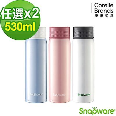 (2入組)康寧Snapware 輕量學士保溫杯530ml