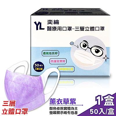 奕綸 兒童醫療用 三層立體口罩(薰衣草紫)-50入/盒