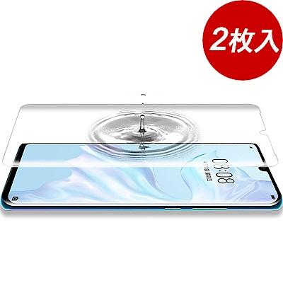 透明殼專家 華為P30 PRO防爆軟膜全螢幕保貼2枚入