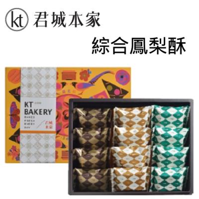 君城本家 綜合鳳梨酥(原味4+桂圓4+檸茶4,12入/盒)