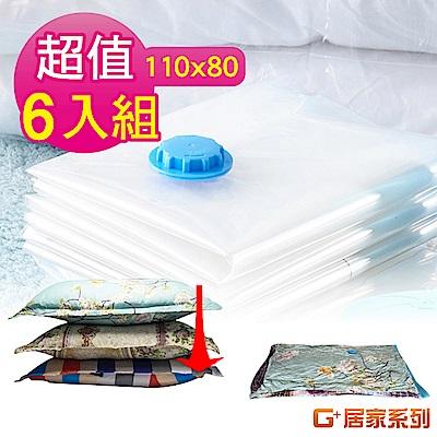 G+居家 真空收納壓縮袋6入(110x80 cm)