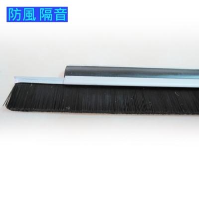 DO005 鋁型 DIY 110CM 軟毛刷氣密條/門底隔音條/防塵條/防蟲條