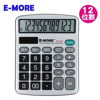 E-MORE 雙電源12位桌上型計算機MS-290