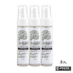 Finesil-天然植物精油防蚊液