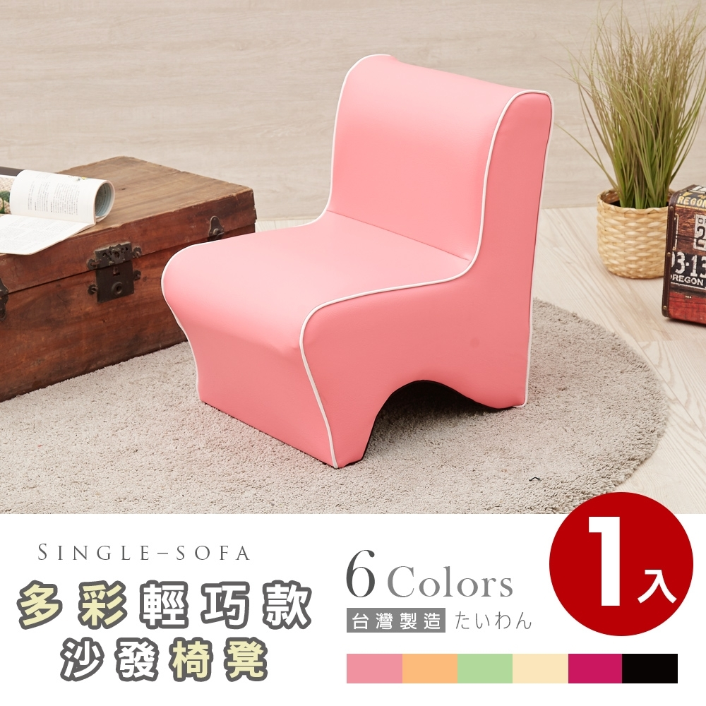 【Abans】小漢妮多彩L型沙發椅/穿鞋椅凳-多色可選 (1入)