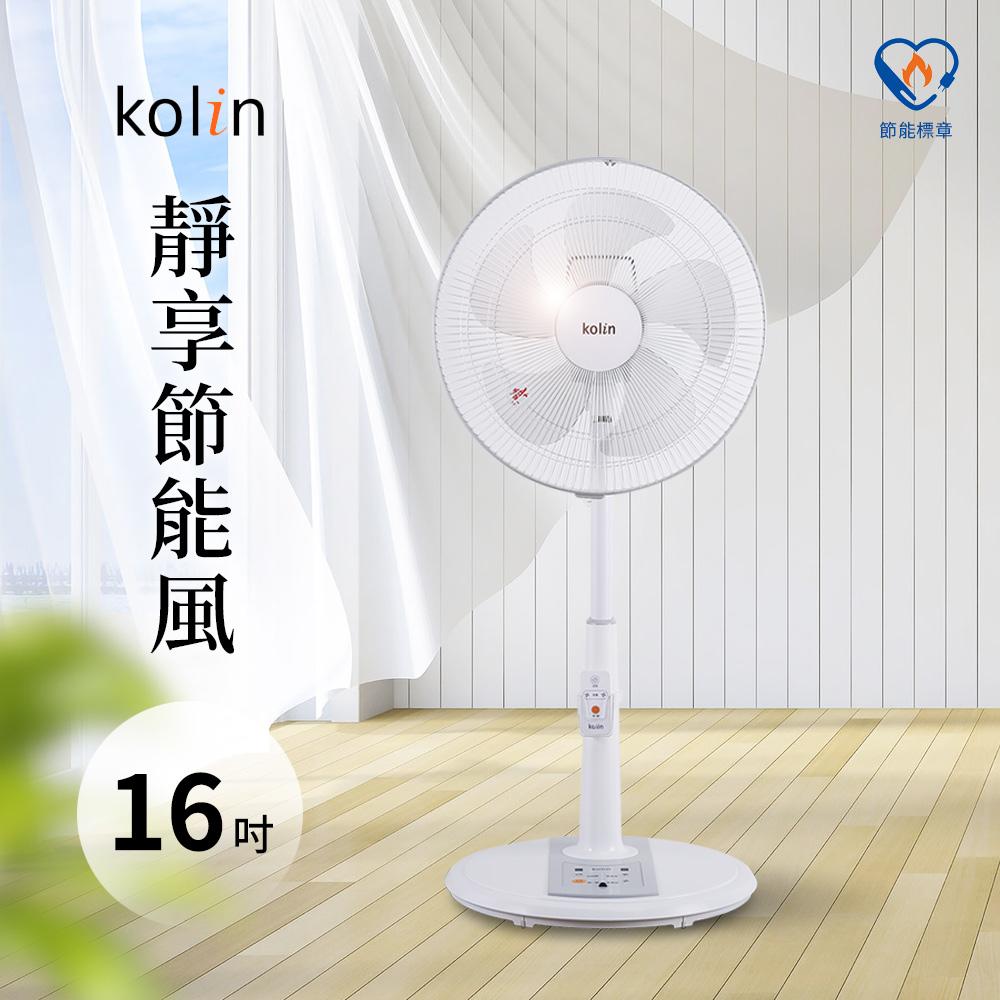 Kolin歌林 16吋微電腦遙控DC節能風扇 KF-A1603DCR