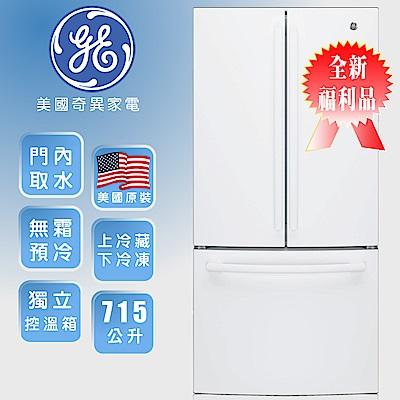 【全新福利品-美國奇異GE】 715L 法式三門冰箱-純白GNE25JGWW