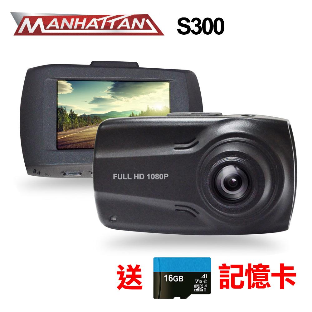 MANHATTAN 曼哈頓 S300 SONY Exmor 行車紀錄器