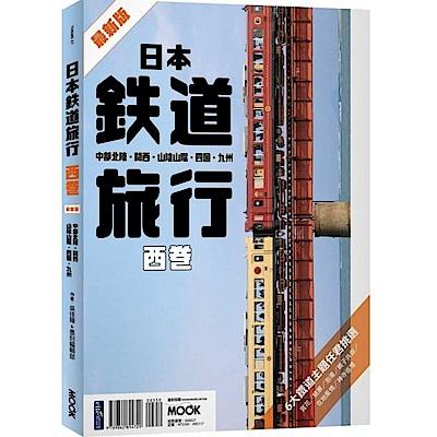 日本鐵道旅行 西卷