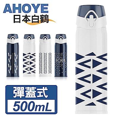 日本白鶴 北歐雪羽 不鏽鋼彈蓋式保溫杯500ml 白色三角形