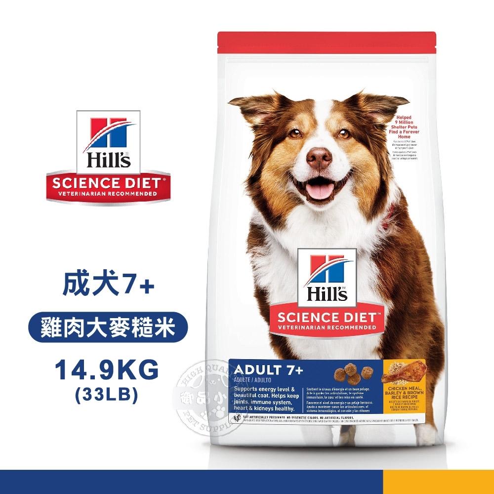[送贈品] Hills 希爾思 2042 成犬7歲以上 雞肉大麥糙米 14.9KG 寵物 熟齡犬 狗飼料