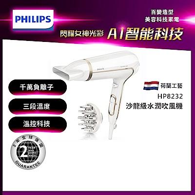 (快速到貨)飛利浦HP8232沙龍級護髮水潤負離子專業吹風機