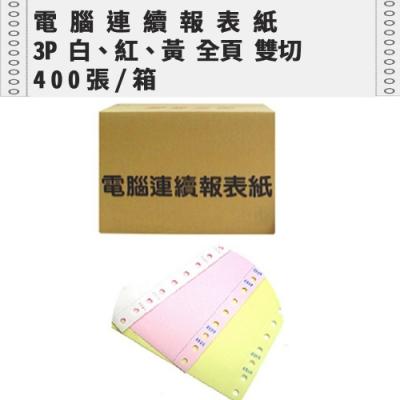 電腦連續報表紙 3P 白、紅、黃 全頁 雙切 (9.5 x 11 )