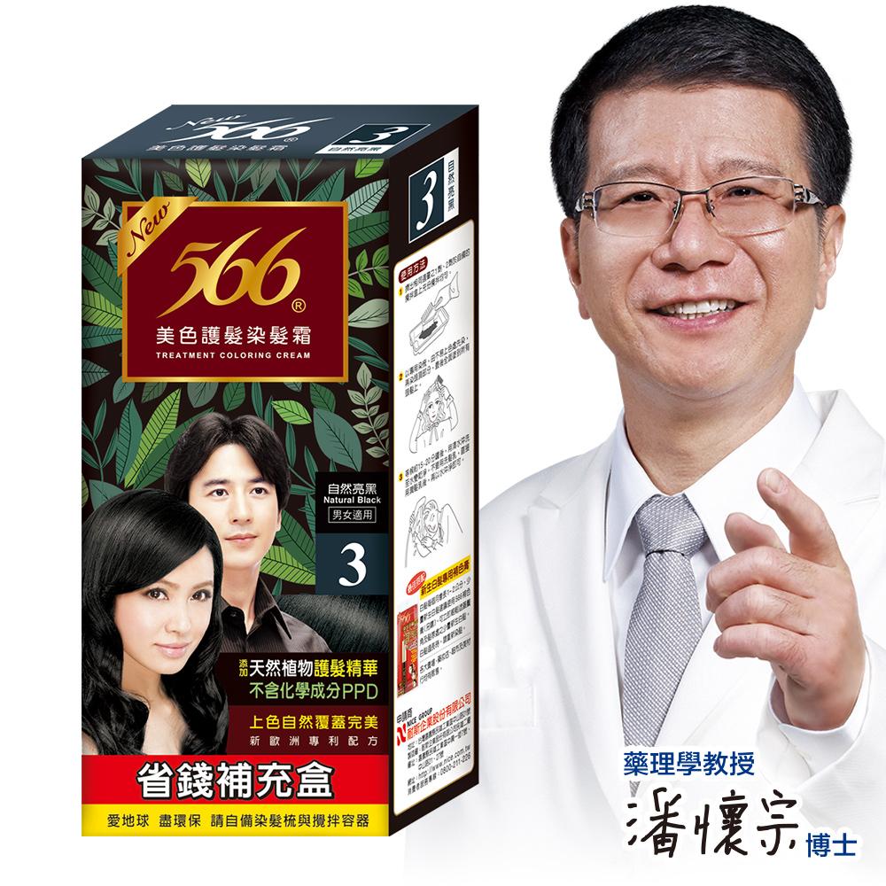 566護髮染髮霜補充盒-3號自然亮黑(添加天然植物護髮精華)