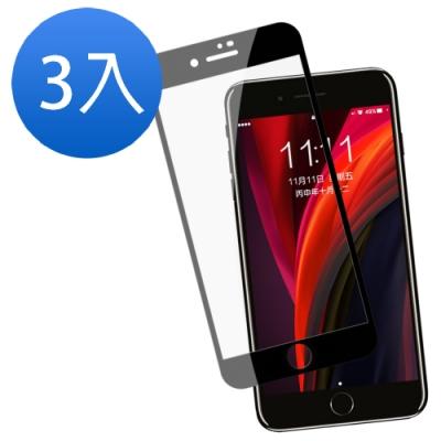 [超值3入組] iPhone SE 2020 SE2 滿版 電鍍 透明 高清 滿版 保護貼 黑色 手機 保護貼 (iPhoneSE2020保護貼 iPhoneSE2保護貼 )