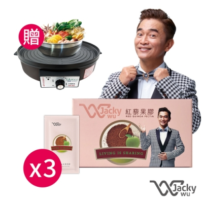 【JACKY WU】紅藜果膠30入x3組 贈 藍普諾火烤兩用烹飪爐(隨機)