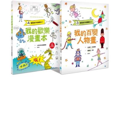 轉轉右腦觀察力+故事力套書(我的百變人物畫:激發孩子的觀察力!+我的歡樂漫畫本:開發孩子的故事...
