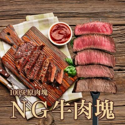 顧三頓-大份量NG牛排x3包(每包500g±10%)