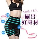 【Yi-sheng】*繃出好身材*瞬塑穠纖美尻褲(9682五分褲*2)
