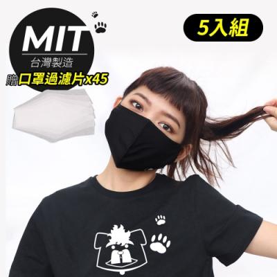 立體 布口罩 口罩套 防潑水 透氣 3用銀纖維抗菌防護 水洗重複使用/成人款(黑色)-5入組