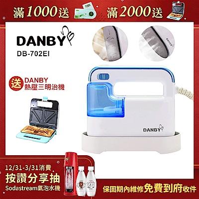 丹比DANBY~蒸氣掛燙電熨斗 DB~702EI