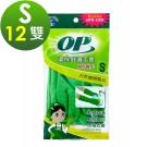 OP 環保舒適手套 耐用強化S(12雙)