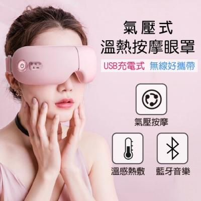沛莉緹Panatec 氣壓式熱感SPA眼部舒壓按摩器-粉色 K-130PK