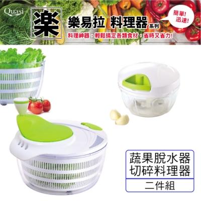 [Quasi]樂易拉二件組(蔬果脫水器+切碎料理器)