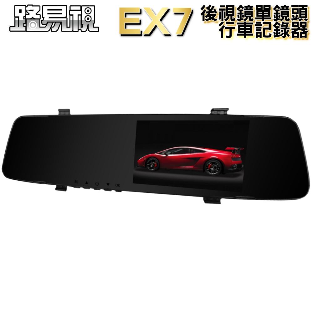 【路易視】EX7 1080P 後視鏡 單鏡頭行車紀錄器