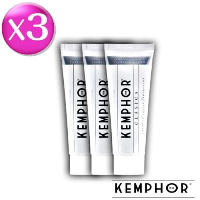 (即期品)KEMPHOR1918年經典護齒牙膏75mlx3星光銀(2022.09.30)