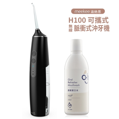 meekee 涵納思-H100可攜式無線脈衝式沖牙機 (加贈歐克威爾清新漱口水)