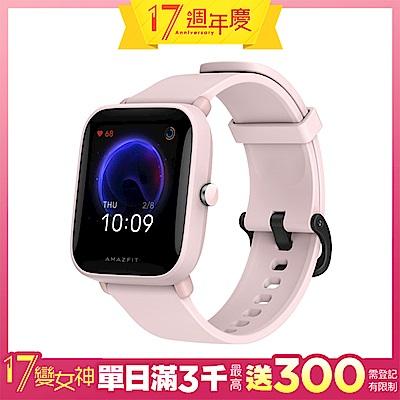 [時時樂限定] Amazfit華米 Bip U Pro 升級版健康運動心率智慧手錶 粉紅色系