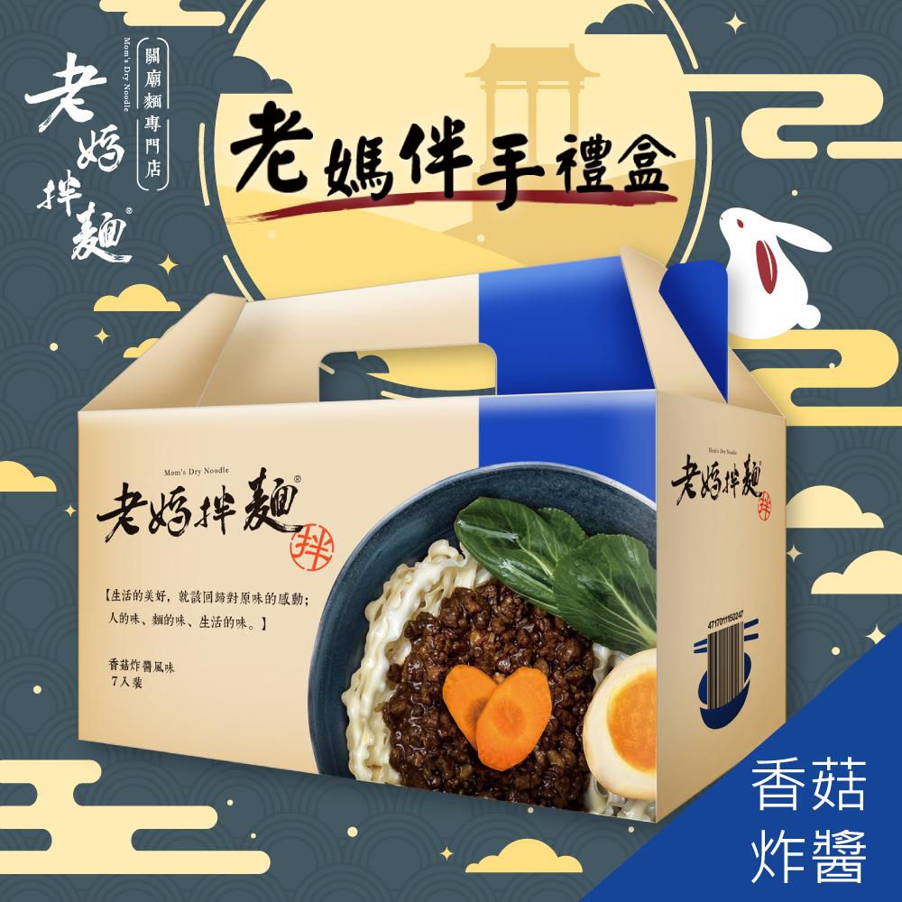 老媽拌麵 禮盒-香菇炸醬風味(7入/盒)