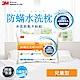 3M 新一代防蹣水洗枕-兒童型(附純棉枕套) product thumbnail 1