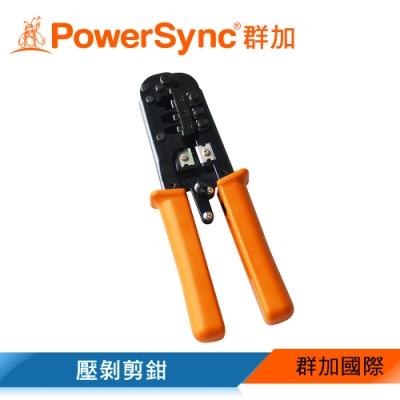 群加 PowerSync 網路接頭壓剝剪鉗