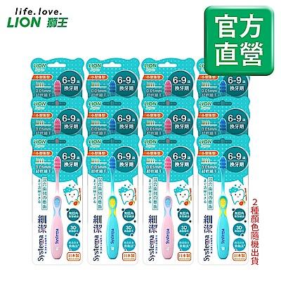 日本獅王LION 細潔兒童專業護理牙刷 6-9歲 12入組